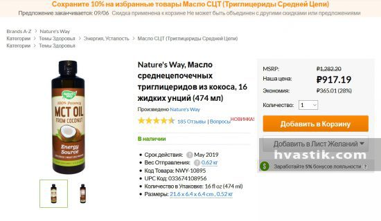 Масло MCT от Natures Way