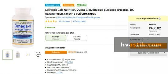 омега-3 от California Gold Nutrition