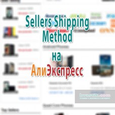 Sellers Shipping Method
