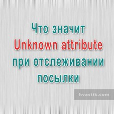 Unknown attribute